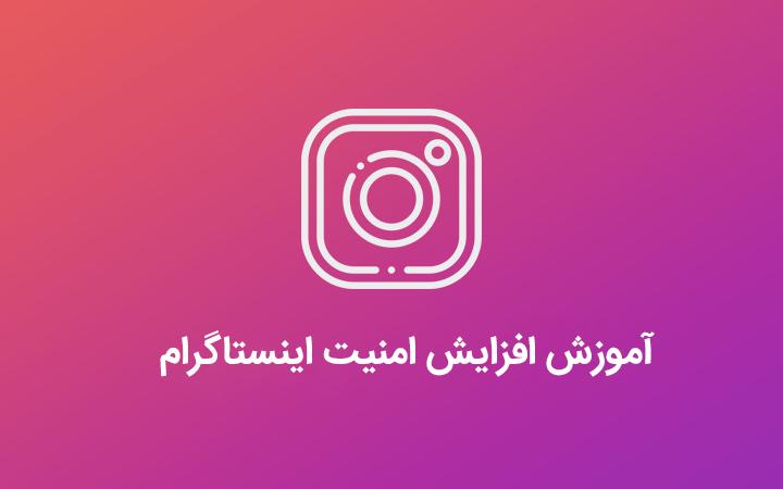 راه های جلوگیری از هک شدن اینستاگرام
